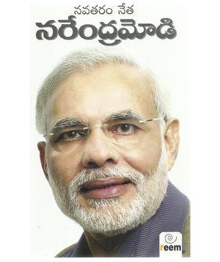 Navataram Netha Narendramodi