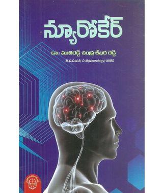 Neuro Care