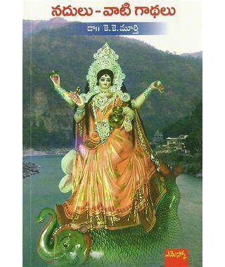Nadhulu- Vati Gadhalu