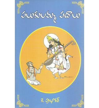 Palukulamma Padhalu