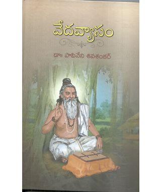 VedaVyasam