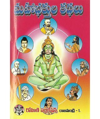 Maha Bhakthula Kadhalu