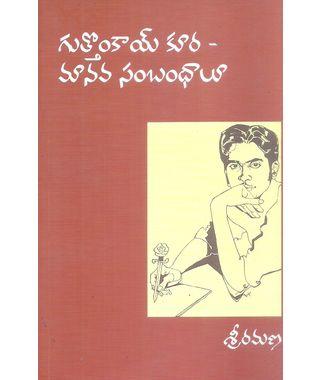 Guttonkaykoora- Manava Sambanmdhalu
