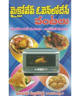Microwave Ovenlo Chese Vantalu