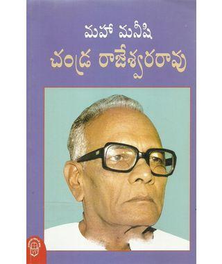 Chandra Rajeswararao