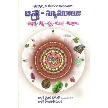Astro- Numerology- Rudraksha- Ratna- Sthotra- Yantra- Mantralu
