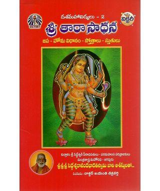 Sri Tara Sadhana