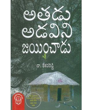 Athadu Adavini Jayinchadu