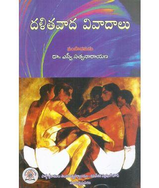 Dalithavaada Vivaadaalu