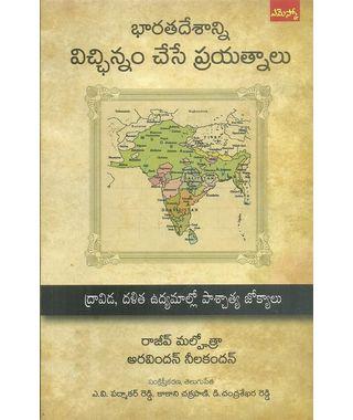 Bharathadesanni Vichhinnam Chese Prayatnalu