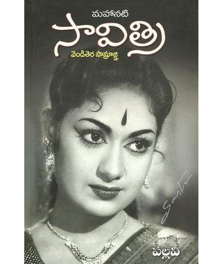 Mahanati Savitri