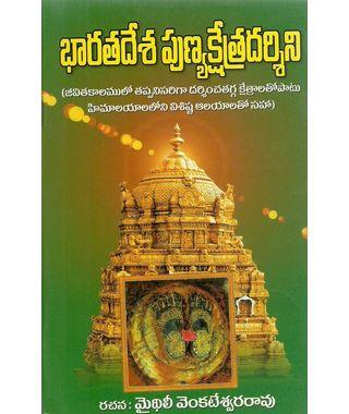Bharathadesa Punyakshetra Darshini