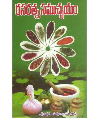 Rasaratna Samuchayam