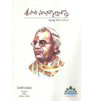 Sripada Subrahmanya Sastry Sarvalabhya Rachanala Sankalanam