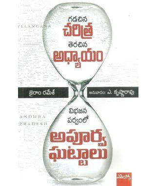Gadichina Charitra Terichina Adhyayanam