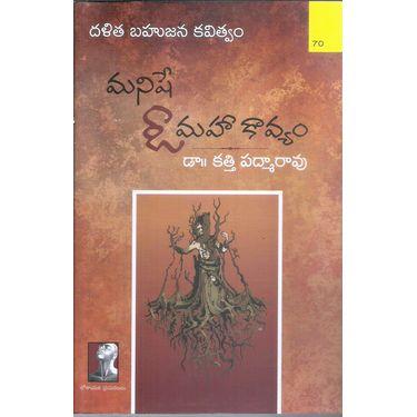 Manishe Oo Maha Kavyam
