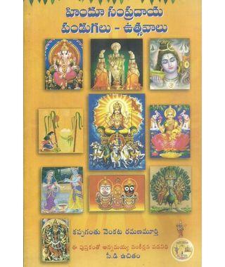Hindu Sampradaya Pandugalu- Utsavalu