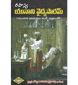 Rahasya Unani Vaidya Saram