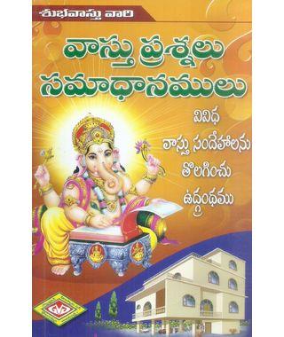 Vasthu Prasnalu Samadhanamulu