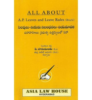 All About(Leaves & Leave Rules)