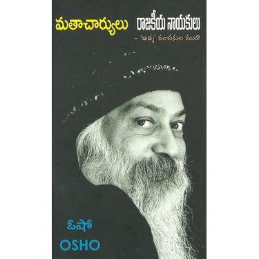 Mathacharyulu, Rajakeya Nayakulu