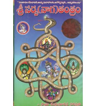 Sri Sarpa (Naga) tantram