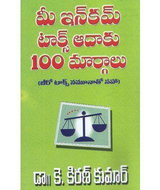Mee Income Tax Aadaku 100 Margalu