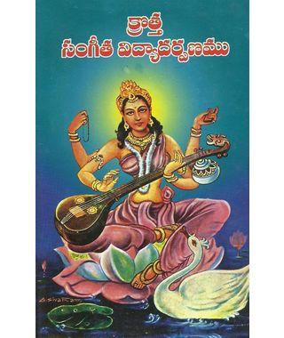 Krotha Sangeetha Vidyadarpanam
