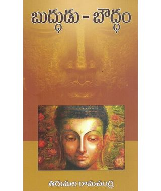 Buddhudu- bhouddam
