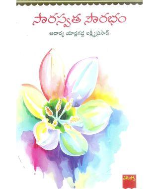 Saraswatha Sowrabham