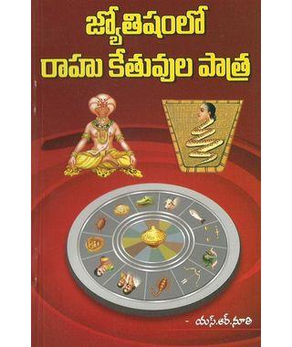Jyothisyamlo Rahu Ketuvula Patra