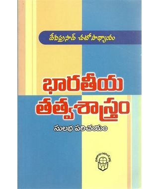 Bharatheya Thathva Sastram