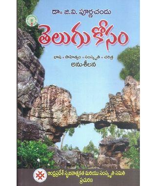 Telugu Kosam