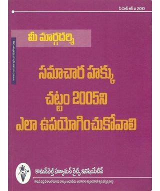 Samachara Hakku Chattam 2005 Ni Ela Upayoginchukovali