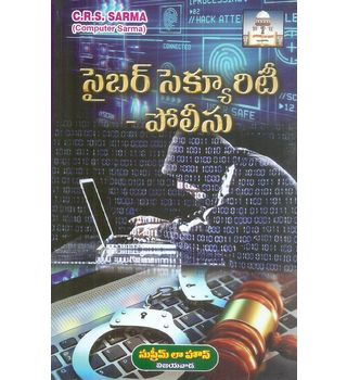 Cyber Security & Law- Police