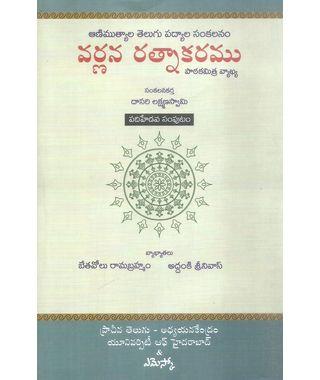 Varnana Ratnakaramu 17