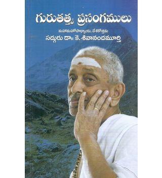 Gurutatva Prasangamulu