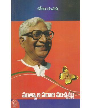 Muthyala Sarala Muchatlu