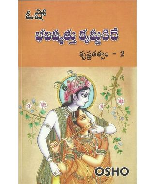 Bhavishyathu Krishnudidhe 2