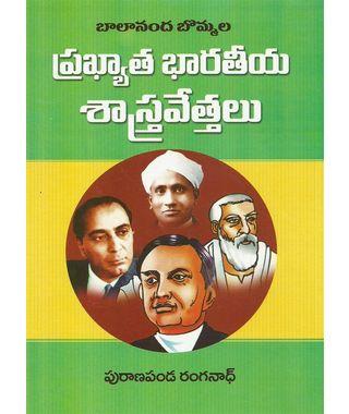 Balalananda Bommala Prakyatha Bharatheya Sastravethalu