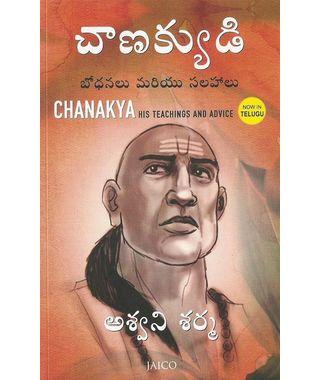 Chanakyudi Bhodhanalu Salahalu