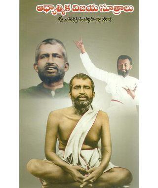 Adhyatimka Vijaya Sutralu