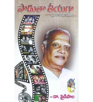 Padutha Teeyaga Atreya Nootapadarlu