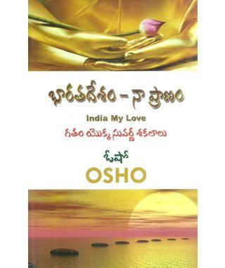 Bharatadesham- Naa Pranam