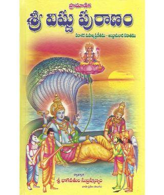 Sri Vishnu Puranam