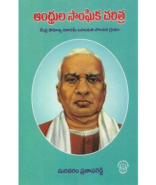 Andhrula Sangika Charitra