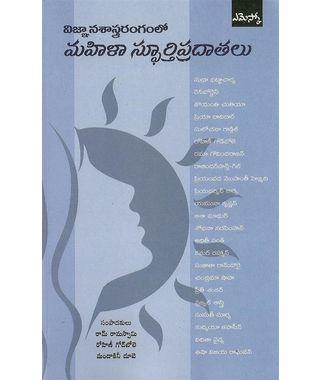 Vignana Sastrarangamlo Mahila Spurthi Pradhathalu