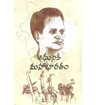 Aadhunika Mahabharatham