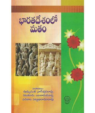 Bharatha Desamlo Matham