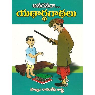 Anaganaga Yadardha Gadhalu